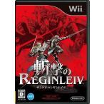 【中古】afb【Wii】斬撃のREGINLEIV(レギンレイブ)【4902370518139】【アクション】