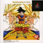 【中古】afb【PS1】ドラゴンボールZ Ultimate Battle22 Best【4902425555089】【格闘】