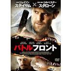 【中古】afb【DVD】バトルフロント【洋画アクション】