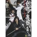 【中古】afb【DVD】後編 牙狼(GARO)スペシャル〜白夜の魔獣〜【特撮】