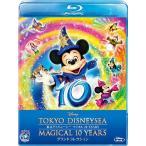 【中古】afb【BD】東京ディズニーシー マジカル10years グランドコレクション【ディズニー】