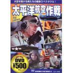 【中古】【DVD】太平洋航空作戦【ジョン・ウェイン】