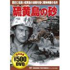 【中古】【DVD】硫黄島の砂【ジョン・ウェイン】...