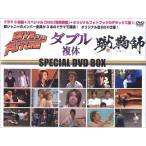 【中古】DVD 「DIVE TO THE FUTURE」 「ダブル(複体)」 「蹴鞠師」 SPECIAL BOXSPECIAL BOX