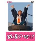 【中古】【DVD】銭湯の娘!? BOX【矢口真理(主演)】画像
