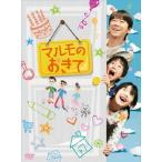 【中古】afb【DVD】「マルモのおきて」DVD-BOX【阿部サダヲ、芦田愛菜、鈴木福(出演)】