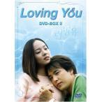 【中古】afb【DVD】Loving You BOX II【パク・ヨンハ】