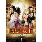 【中古】【DVD】善徳女王 DVD-BOX I【イ・ヨウォン】