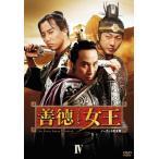 【中古】【DVD】善徳女王 BOX IV 【イ・ヨウォン】