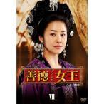 【中古】afb【DVD】善徳女王 DVD-BOX VII 【イ・ヨウォン】