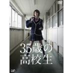 【中古】【DVD】35歳の高校生 DVD-BOX【米倉涼子】
