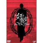 【中古】【DVD】女王の教室 DVD-BOX【天海祐希】