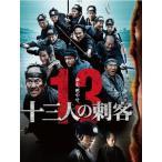 【中古】【DVD】十三人の刺客【役所広司】