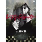 【中古】【DVD】レディ・ジョーカー DVDコレクターズBOX【上川隆也】