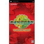 【中古】afb【PSP】麻雀格闘(ファイト)倶楽部【4988602118674】【テーブル】