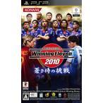【中古】afb【PSP】ワールドサッカーウイニングイレブン2010 蒼き侍の挑戦(PSP)【4988602150803】【スポーツ】