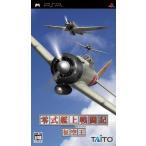 【中古】afb【PSP】零式艦上戦闘機 征空王【4988611205471】【シューティング】