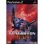 【中古】afb【PS2】GUNGRIFFON BLAZE【4988649073400】【シューティング】