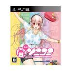 【中古】afb【PS3】モット!ソニコミ 通常版【4997766201559】【シミュレーション】