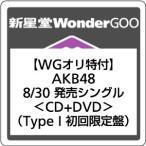 【WonderGooオリ特付】AKB48/タイトル未定(Type I 初回限定盤)[Z-6432]20170830