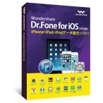 Dr.Fone for iOS(Win版)Wondershare iPhone  Windows10対応 データ復元ソフト電話帳 連絡先 写真 ビデオ 音楽 復元 iPhone 6S Plus、iPhone 6S 対応