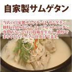 濃厚自家製サムゲタン(一羽)700gX2個 定番韓国料理