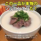 ソルロンタン 定番韓国料理 濃厚な本格ソルロンタン6