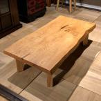 一枚板テーブル(脚付)幅122cm リビングテーブル 座卓 栗 クリ  北欧 天然木 国産