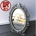 卓上ミラー スタンドミラー 鏡 卓上 アンティークミラー パール 化粧鏡 アンティーク風 姫系 ロココ調 ミラー おしゃれ 訳あり