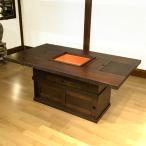 囲炉裏 囲炉裏テーブル ダイニングテーブル 民芸家具 和風家具 日本製 開梱設置無料