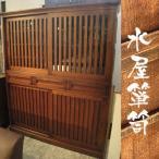 食器棚  和風食器棚 水屋箪笥  キッチン収納  日本製 ナラ無垢材 キャビネット和風 和モダン