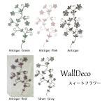 ウォールデコ アイアン おしゃれ ウォールデコレーション フラワー 花 北欧 壁掛飾 壁掛け飾 壁飾り インテリア