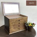 アクセサリーケース ジュエリーボックス  ジュエリーケース 収納 木製 アンティーク フレンチカントリー 姫系 日本製