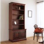 書棚 本棚 オープン書棚 オープンシェルフ クラッシック アンティーク 樺 カバ材 高級 ハイセンス