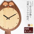 ショッピング壁掛け ふくろう 壁掛け 時計 木製 【 ふくろう時計 フクロック 】 ドリィーミーパーソン 旭川クラフト