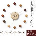 壁掛け 時計 木製   ( 壁掛け時計 サテライトクロック )  ドリィーミーパーソン 旭川クラフト