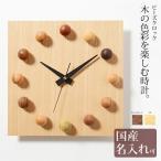 ショッピング壁掛け 壁掛け 時計 木製 【 壁掛け時計 ビーズクロック 】 ドリィーミーパーソン 旭川クラフト