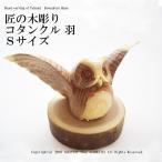 ふくろう 木彫り 置物【匠の木彫り コタンクル 羽 Sサイズ】