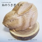 うさぎ 木彫り置物【匠の木彫り うさぎ ミニ】 北海道旭川市の工房 木工芸笹原の木彫り うさぎ です