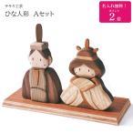 ショッピング木製 お雛様 木製 【 木製 ひな人形 Aセット 】 木 の お雛様 です。 ササキ工芸 旭川 クラフト