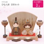 雛人形 木製 コンパクト おしゃれ 名入れ無料! 雛人形 お雛様 木製 ひな人形 DXセット 木 の お雛様 です。 ササキ工芸 旭川 クラフト<