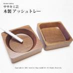 灰皿 (はいざら) 木製  【 木製 アッシュトレー 】 お洒落な 木製 灰皿 です。 ササキ工芸 旭川 クラフト