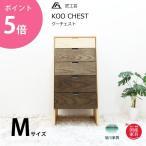 ショッピング木製 チェスト 木製 M サイズ クーチェスト KOO CHEST 匠工芸 旭川家具 日本製家具