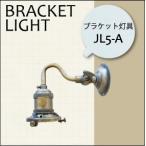 照明 ライト ブラケットライト ブラケット灯具  【JL5-A】 アンティーク色  横ネジ止め E26電球 LED対応 角度調整可