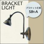 照明 ライト ブラケットライト ブラケット灯具  【SB1-A】 アンティーク色  横ネジ止め E17電球 LED対応
