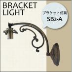 照明 ライト ブラケットライト ブラケット灯具  【SB2-A】 アンティーク色  横ネジ止め E17電球 LED対応