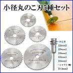 小径丸のこ刃 5セット ミニルーター 汎用 木工 カッター ビット 工作 細工