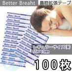 レギュラーサイズ M 100枚 鼻腔拡張テープ 鼻テープ 肌色 鼻づまり 対策 解消 鼻 口 呼吸 テープ いびき  改善 防止 解消 グッズ 激安