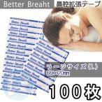ラージサイズ L 100枚 鼻腔拡張テープ 鼻テープ いびき 口呼吸 鼻づまり対策 スタンダード 肌色 安眠・快眠グッズ