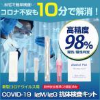 コロナ ウイルス 抗体 検査キット 対策 グッズ 1回分 採血針付 新型 covid19 精度98% (メール便送料無料)